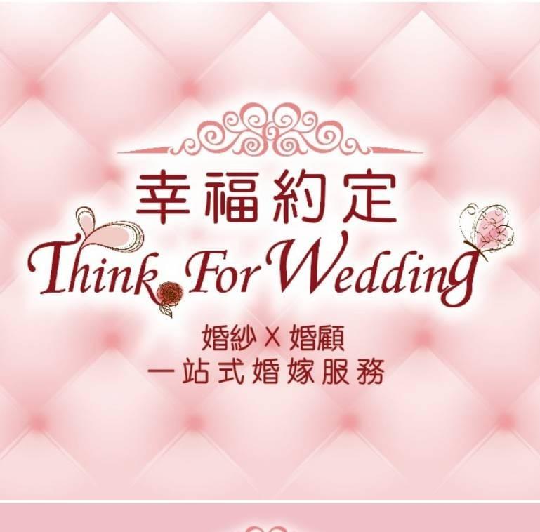 婚禮顧問,婚禮籌備,婚禮主持